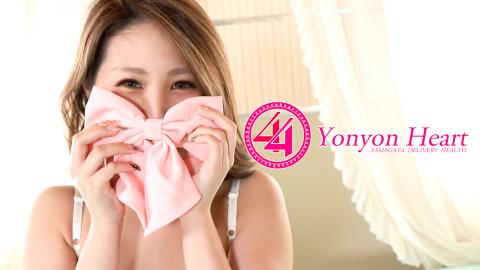44 heart 〜ヨンヨンハート〜の「みう」さんムービーのサムネイル画像