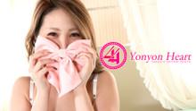 44 heart 〜ヨンヨンハート〜の「みう」さんムービー サムネイル