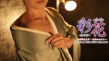 「彩花-あやか-」呉服問屋直営〜着物の女たち〜の秋吉さんムービーのサムネイル画像