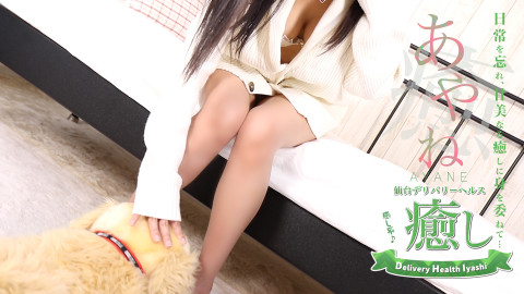 癒し 〜IYASHI〜の「あやね」さんムービーのサムネイル画像