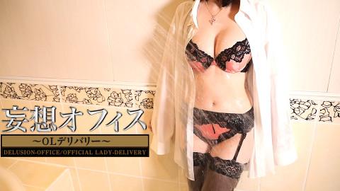 妄想オフィス〜OLデリバリー〜の「ひなの」さんムービーのサムネイル画像
