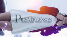 PRIVATE LESSON-プライベート レッスン-のフミカさんムービーのサムネイル画像