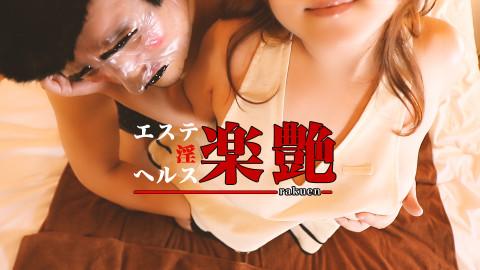 エステ淫ヘルス 楽艶 -rakuen-の「香山ゆりか」さんムービーのサムネイル画像
