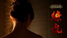 ELEGANCE CLUB 繚乱-RYOURAN-の美琴(MIKOTO)さんムービーのサムネイル画像