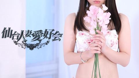 仙台人妻愛好会 出張性感の井上さんムービーのサムネイル画像