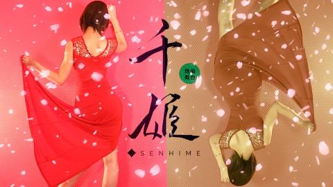 インペリアル 千姫の「のの」さんムービーのサムネイル画像