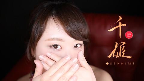 インペリアル 千姫の「ももか」さんムービーのサムネイル画像
