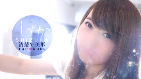 TOP MODEL -トップモデル-の「しずか」さんムービーのサムネイル画像